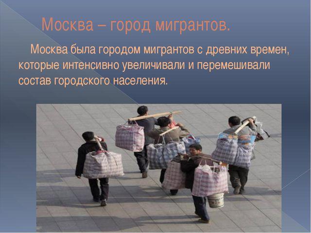 Москва – город мигрантов. Москва была городом мигрантов с древних времен, кот...