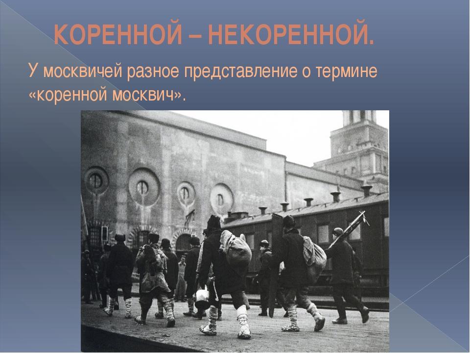 КОРЕННОЙ – НЕКОРЕННОЙ. У москвичей разное представление о термине «коренной м...