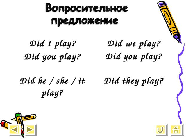Did I play?	Did we play? Did you play? 	Did you play? Did he / she / it play?...