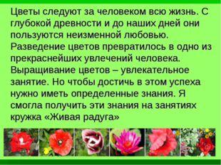 Цветы следуют за человеком всю жизнь. С глубокой древности и до наших дней он