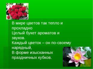 В мире цветов так тепло и прохладно Целый букет ароматов и звуков. Каждый цв