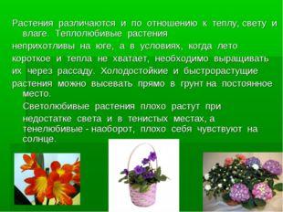 Растения различаются и по отношению к теплу, свету и влаге. Теплолюб