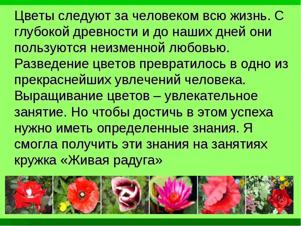 Цветы следуют за человеком всю жизнь. С глубокой древности и до наших дней он...