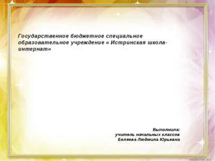 Государственное бюджетное специальное образовательное учреждение « Истринска