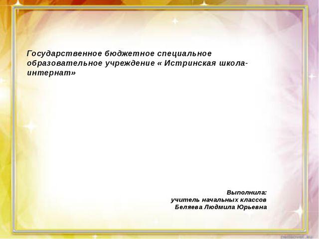 Государственное бюджетное специальное образовательное учреждение « Истринска...