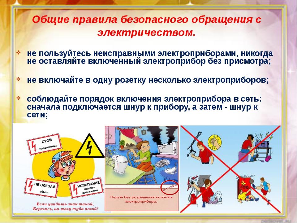 Общие правила безопасного обращения с электричеством. не пользуйтесь неиспра...