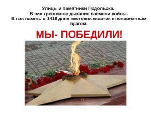 Улицы и памятники Подольска. В них тревожное дыхание времени войны. В них пам