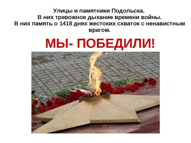 Улицы и памятники Подольска. В них тревожное дыхание времени войны. В них пам...