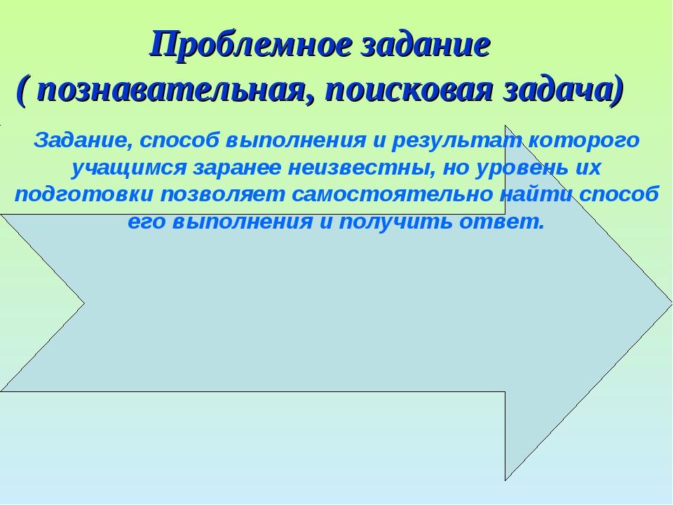 Проблемное задание ( познавательная, поисковая задача) Задание, способ выполн...