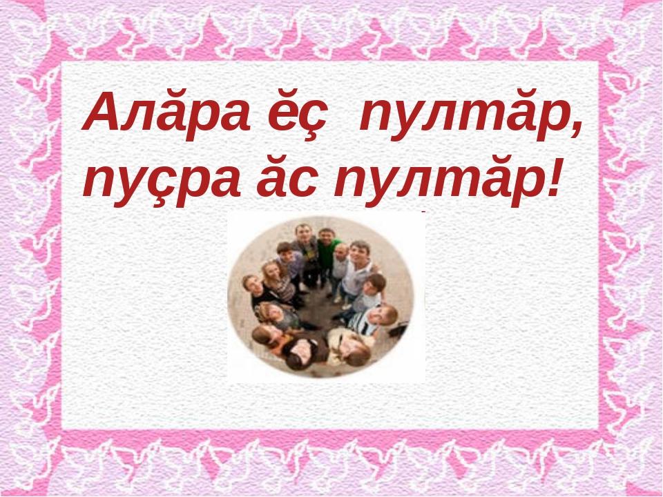 открытки ыра кун пултар набережная