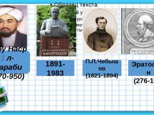 Әбу Наср әл-Фараби (870-950) Эратосфен (276-194) П.Л.Чебышев (1821-1894) 189
