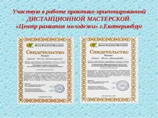 Участвую в работе практико-ориентированной ДИСТАНЦИОННОЙ МАСТЕРСКОЙ «Центр р