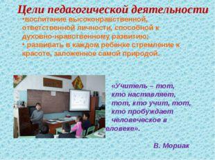 Цели педагогической деятельности воспитание высоконравственной, ответственной