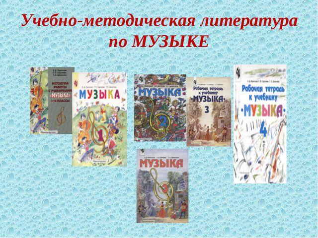 Учебно-методическая литература по МУЗЫКЕ