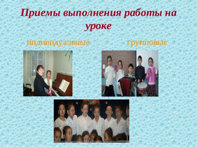 Приемы выполнения работы на уроке индивидуальные групповые