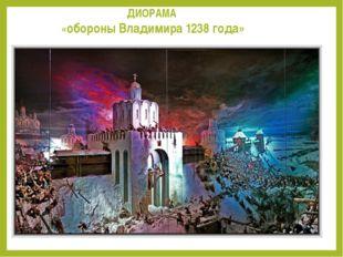 ДИОРАМА «обороны Владимира 1238 года»
