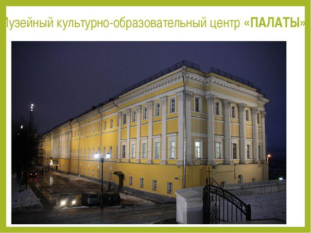 Музейный культурно-образовательный центр «ПАЛАТЫ»