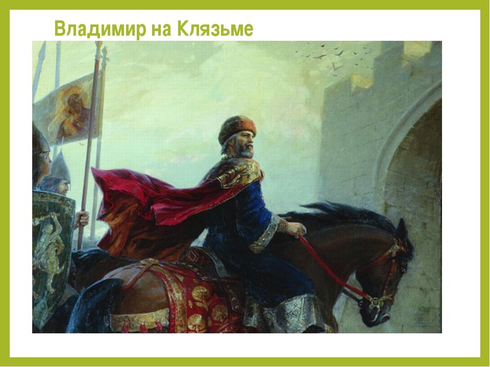 Владимир на Клязьме