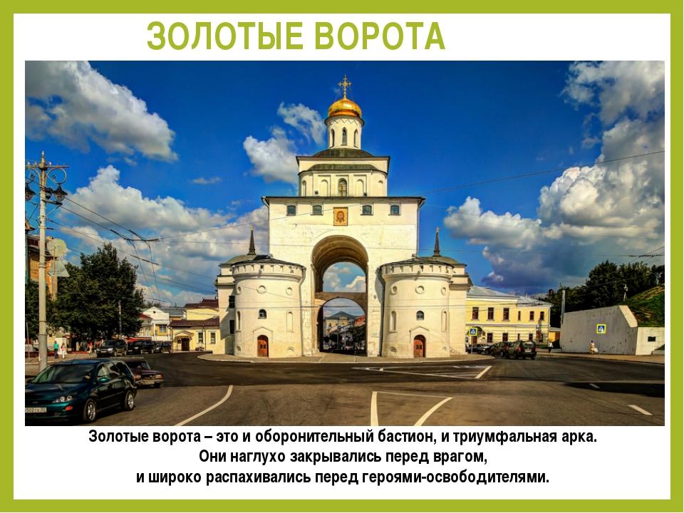 ЗОЛОТЫЕ ВОРОТА Золотые ворота – это и оборонительный бастион, и триумфальная...