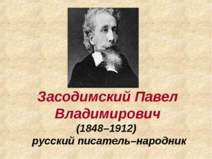 Засодимский Павел Владимирович (1848–1912) русский писатель–народник