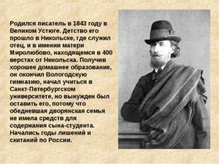 Родился писатель в 1843 году в Великом Устюге. Детство его прошло в Никольске