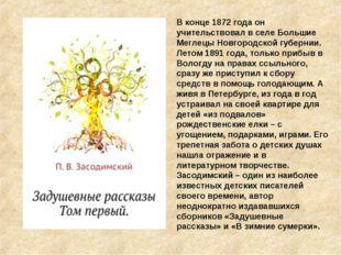 В конце 1872 года он учительствовал в селе Большие Меглецы Новгородской губер