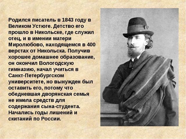 Родился писатель в 1843 году в Великом Устюге. Детство его прошло в Никольске...