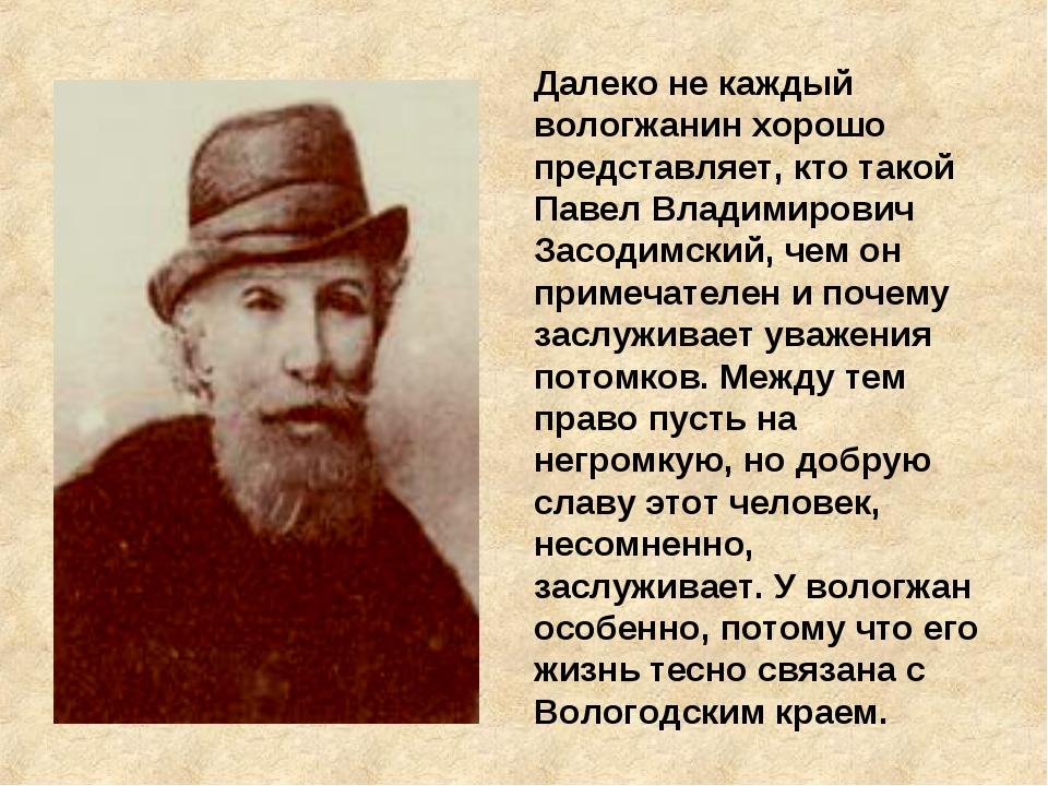 Далеко не каждый вологжанин хорошо представляет, кто такой Павел Владимирович...