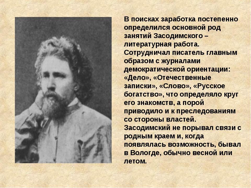 В поисках заработка постепенно определился основной род занятий Засодимского...