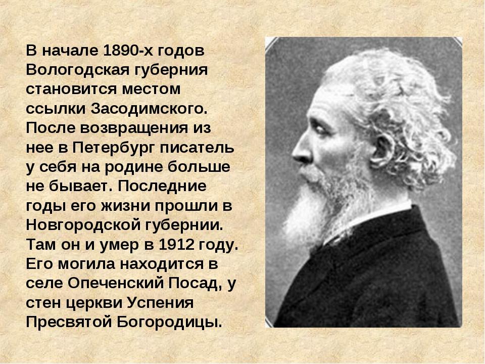 В начале 1890-х годов Вологодская губерния становится местом ссылки Засодимск...