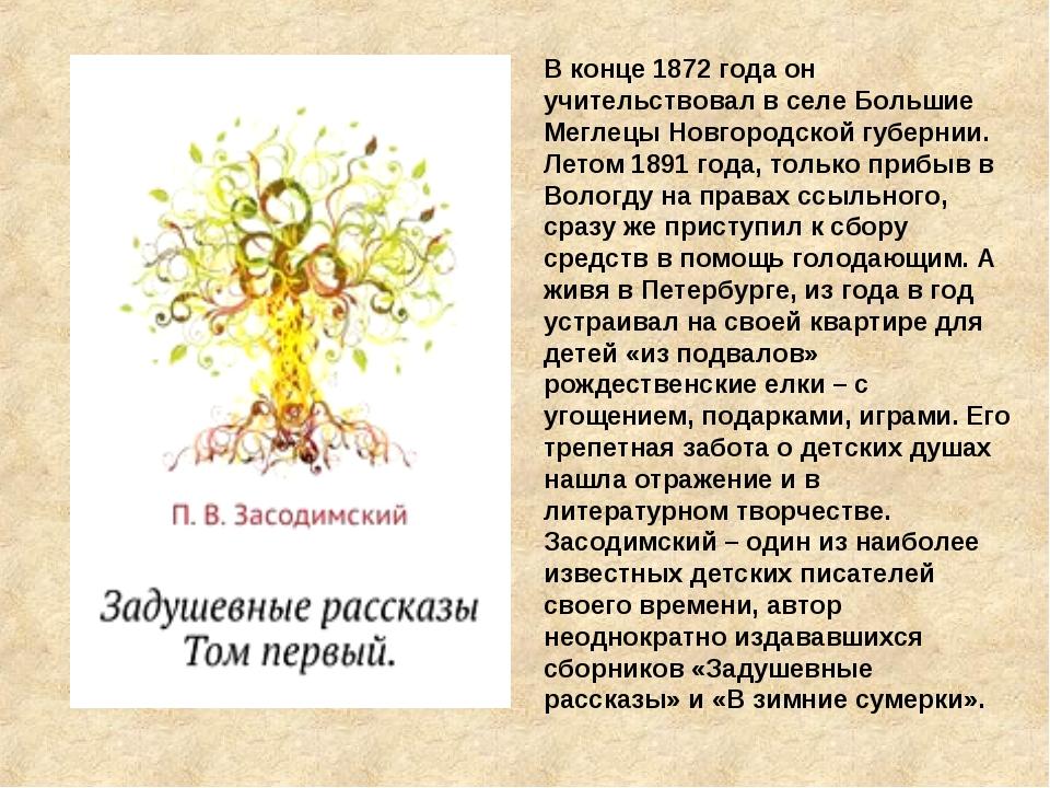 В конце 1872 года он учительствовал в селе Большие Меглецы Новгородской губер...