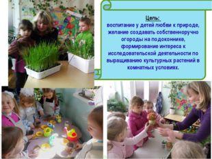 Цель: воспитание у детей любви к природе, желание создавать собственноручно о
