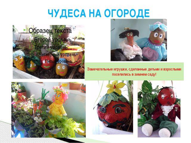 Замечательные игрушки, сделанные детьми и взрослыми поселились в зимнем саду!...