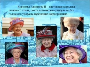 Королева Елизавета II – настоящая королева шляпного стиля, почти невозможно