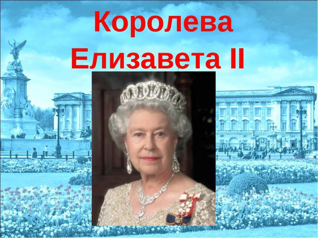Королева Елизавета II