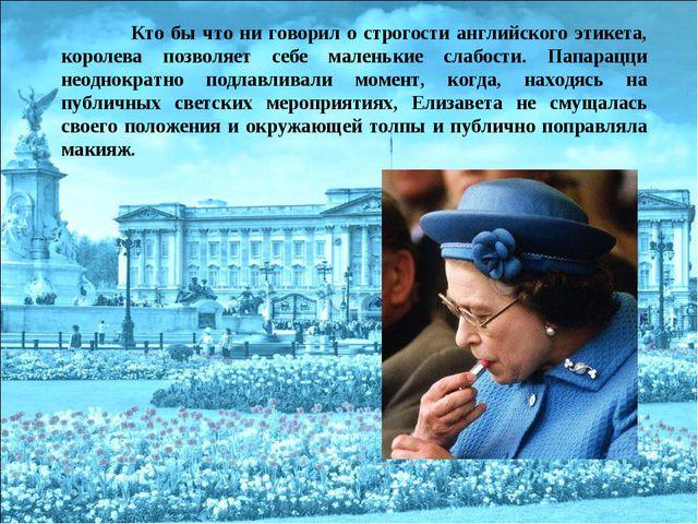 Кто бы что ни говорил о строгости английского этикета, королева позволяет се...