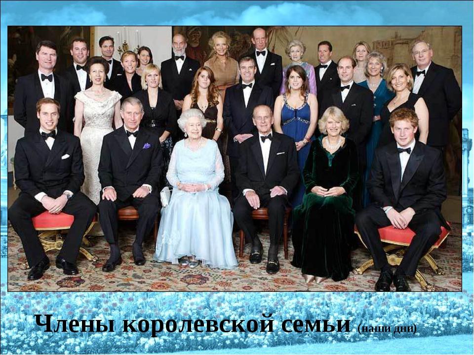 Члены королевской семьи (наши дни)