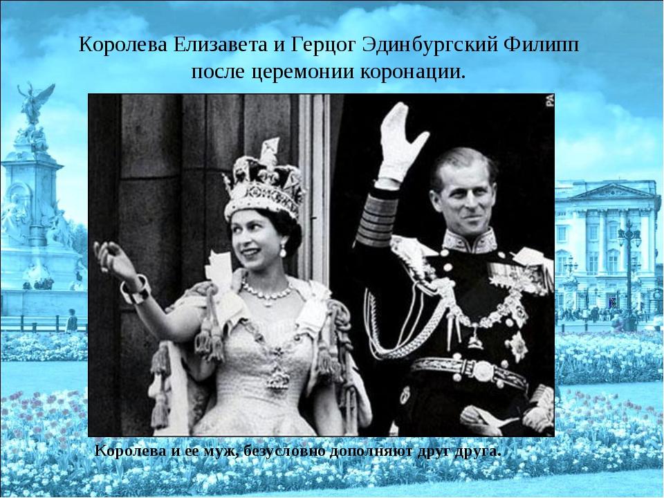 Королева Елизавета и Герцог Эдинбургский Филипп после церемонии коронации. Ко...