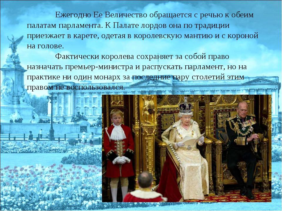 Ежегодно Ее Величество обращается с речью к обеим палатам парламента. К Пала...