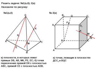 Решить задачи: №1(а,б); 2(а) А В С D Р Е К М А В С D А1 В1 С1 D1 Q P R К М На