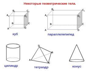 Некоторые геометрические тела. А В С D D1 С1 В1 А1 куб А В С D А1 В1 С1 D1 па