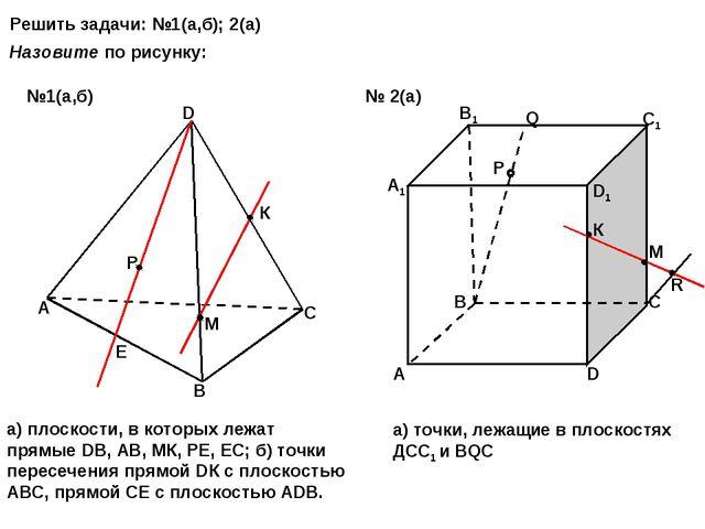Решить задачи: №1(а,б); 2(а) А В С D Р Е К М А В С D А1 В1 С1 D1 Q P R К М На...