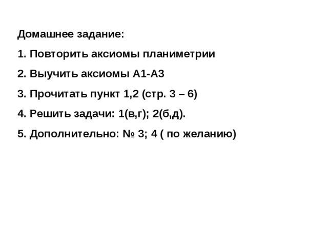 Домашнее задание: Повторить аксиомы планиметрии Выучить аксиомы А1-А3 Прочита...