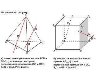 А В С D Р Е К М А В С D А1 В1 С1 D1 Q P R К М Назовите по рисунку: в) точки,