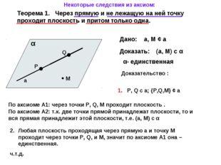 Теорема 1. Через прямую и не лежащую на ней точку проходит плоскость и притом