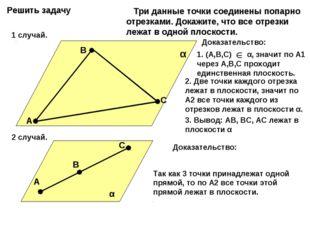 Решить задачу А В С α Три данные точки соединены попарно отрезками. Докажите,