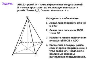 Задача. А В С D М О АВСД – ромб, О – точка пересечения его диагоналей, М – то