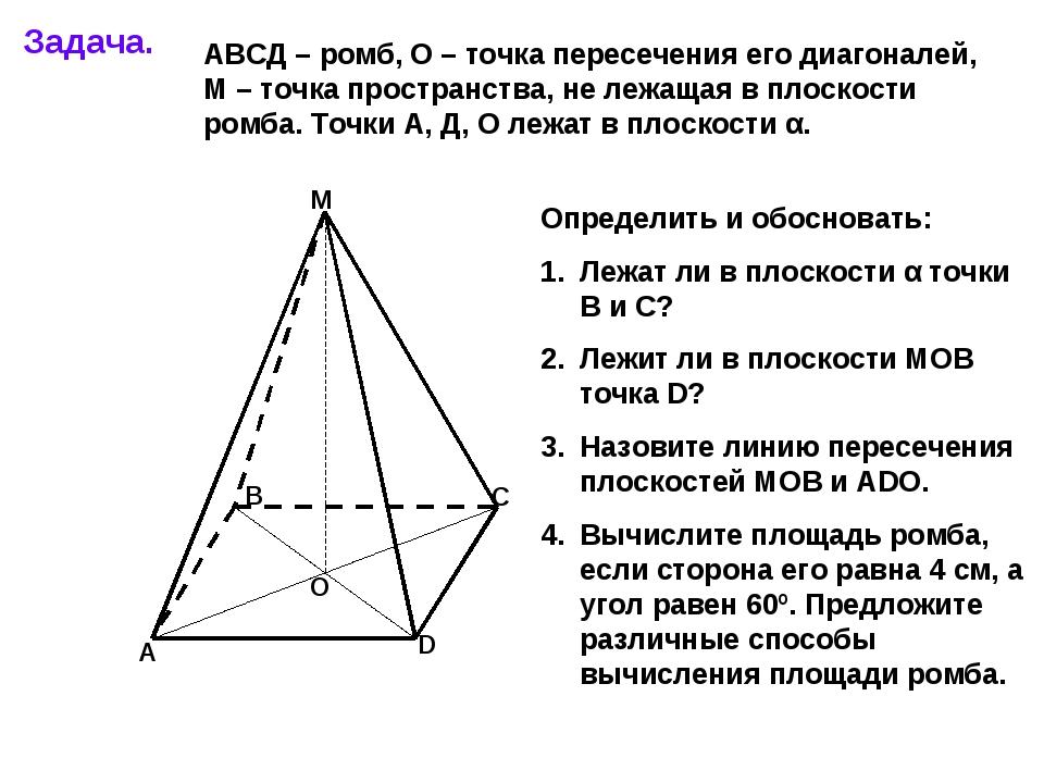 Задача. А В С D М О АВСД – ромб, О – точка пересечения его диагоналей, М – то...