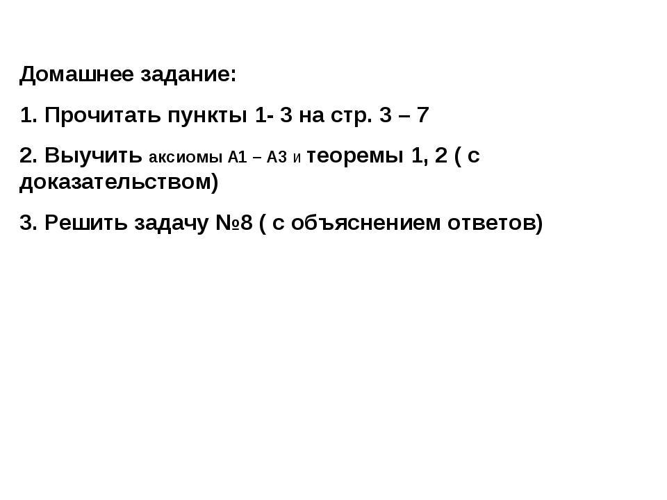 Домашнее задание: 1. Прочитать пункты 1- 3 на стр. 3 – 7 2. Выучить аксиомы А...