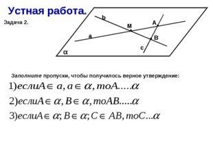 Устная работа. Задача 2. α А М В а b c Заполните пропуски, чтобы получилось в